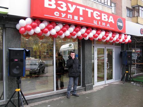 19 відкриття магазину взуттєва